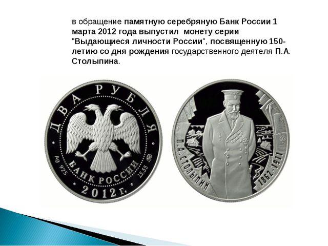 в обращение памятную серебряную Банк России 1 марта 2012 года выпустил монету...
