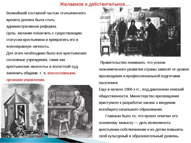 Важнейшей составной частью столыпинского проекта должна была стать администра...