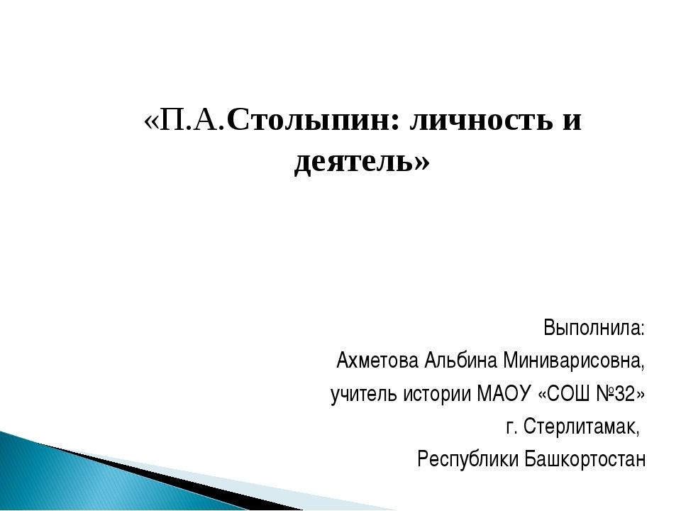 Выполнила: Ахметова Альбина Миниварисовна, учитель истории МАОУ «СОШ №32» г....