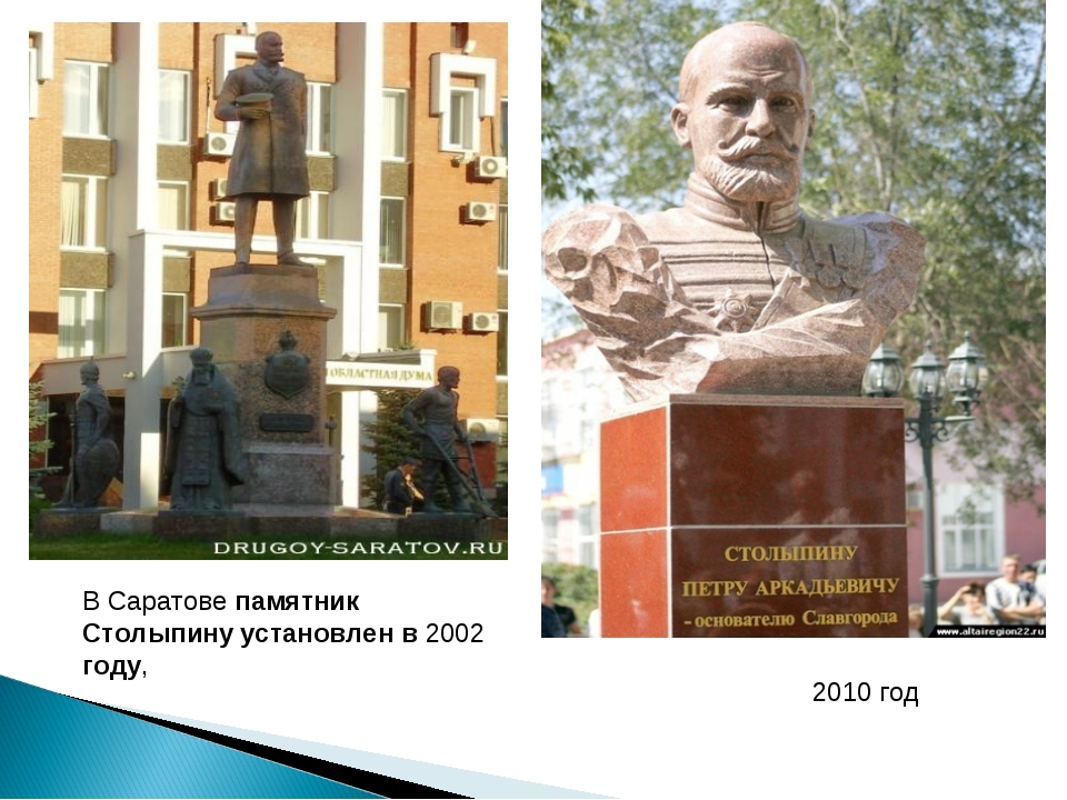 В Саратове памятник Столыпину установлен в 2002 году, 2010 год