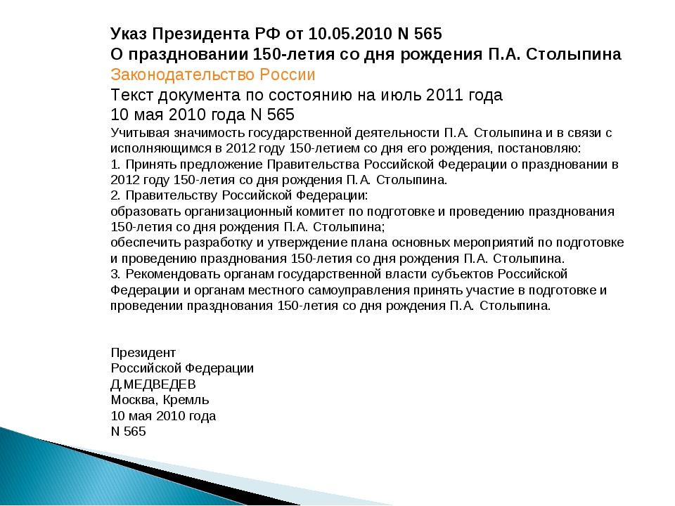 Указ Президента РФ от 10.05.2010 N 565 О праздновании 150-летия со дня рожден...