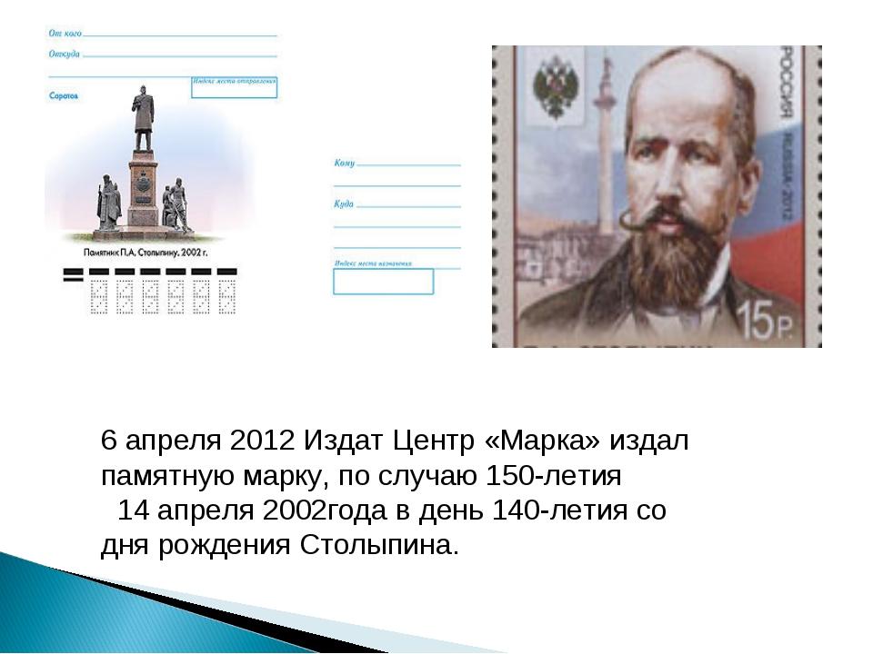 6 апреля 2012 Издат Центр «Марка» издал памятную марку, по случаю 150-летия 1...