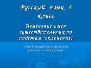 Русский язык 3 класс Изменение имен существительных по падежам (склонение) От