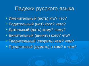 Падежи русского языка Именительный (есть) кто? что? Родительный (нет) кого? ч