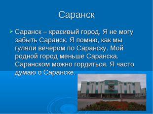 Саранск Саранск – красивый город. Я не могу забыть Саранск. Я помню, как мы г