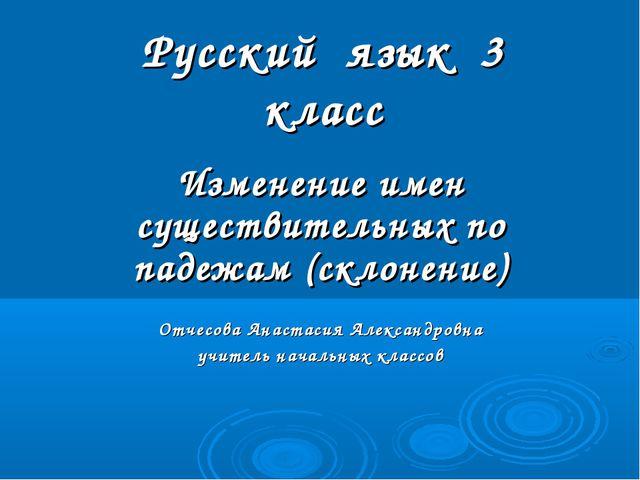 Русский язык 3 класс Изменение имен существительных по падежам (склонение) От...