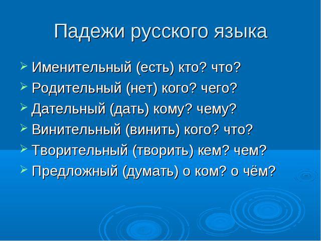 Падежи русского языка Именительный (есть) кто? что? Родительный (нет) кого? ч...