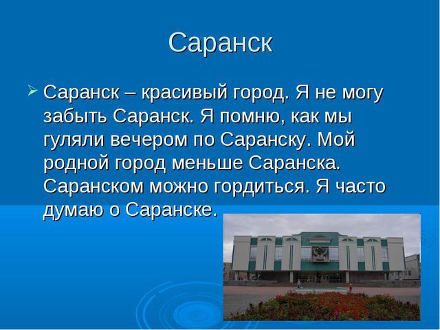 Саранск Саранск – красивый город. Я не могу забыть Саранск. Я помню, как мы г...