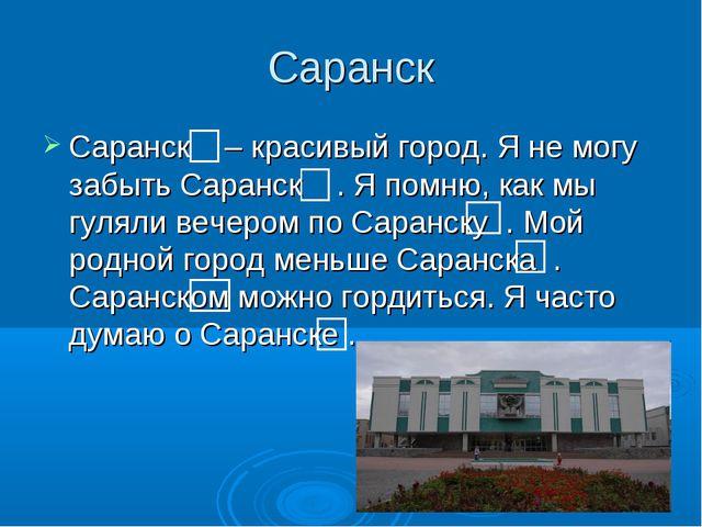 Саранск Саранск – красивый город. Я не могу забыть Саранск . Я помню, как мы...
