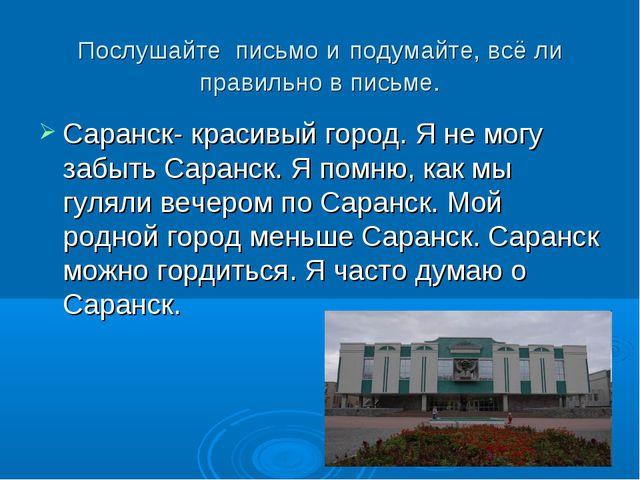 Послушайте письмо и подумайте, всё ли правильно в письме. Саранск- красивый г...