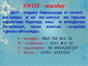 SWOT - талдау Әдісті қолдану барысында мәселенің жағымды және жағымсыз жақта