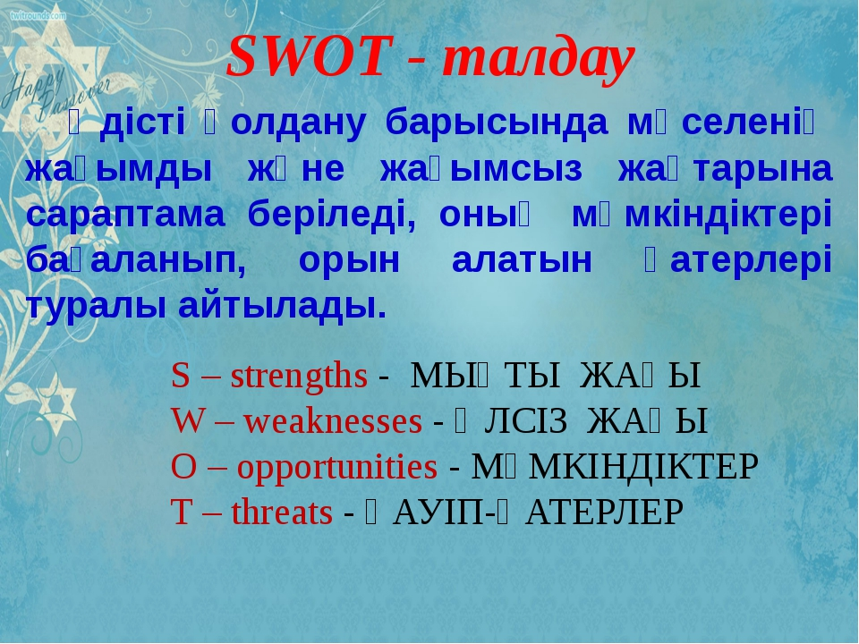 SWOT - талдау Әдісті қолдану барысында мәселенің жағымды және жағымсыз жақта...