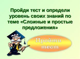 Пройди тест и определи уровень своих знаний по теме «Сложные и простые предло