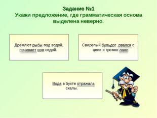 Задание №1 Укажи предложение, где грамматическая основа выделена неверно. Дре