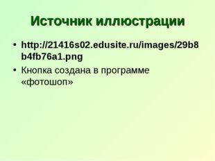 Источник иллюстрации http://21416s02.edusite.ru/images/29b8b4fb76a1.png Кнопк