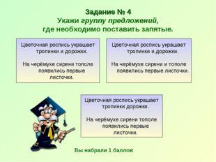 Задание № 4 Укажи группу предложений, где необходимо поставить запятые. Цвето