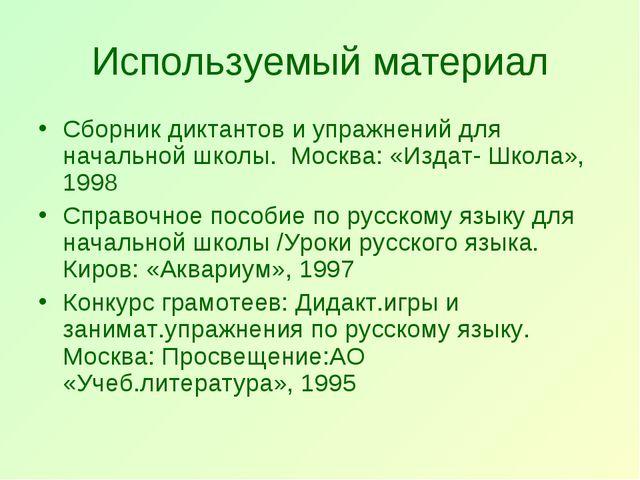 Используемый материал Сборник диктантов и упражнений для начальной школы. Мос...