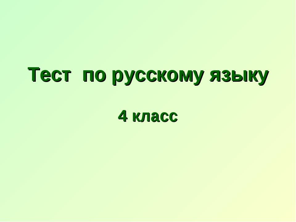 Тест по русскому языку 4 класс