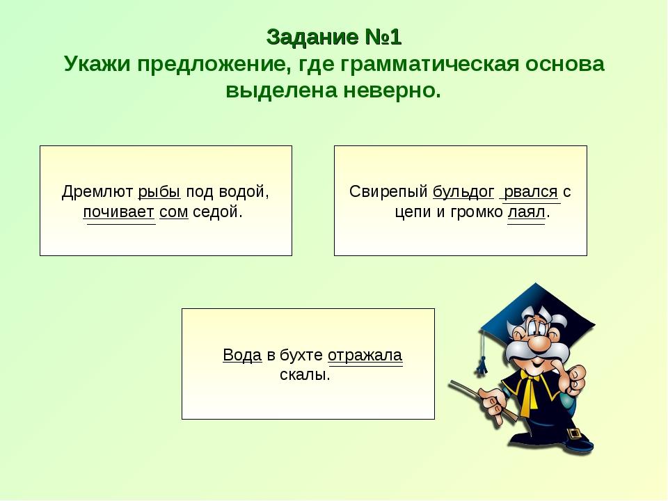 Задание №1 Укажи предложение, где грамматическая основа выделена неверно. Дре...