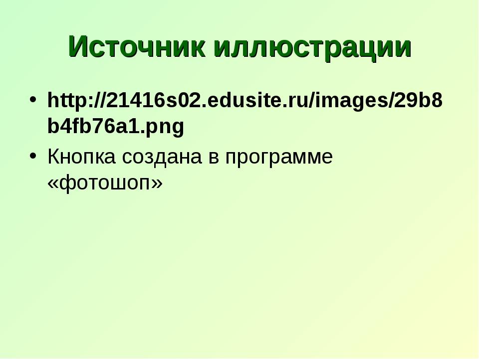 Источник иллюстрации http://21416s02.edusite.ru/images/29b8b4fb76a1.png Кнопк...