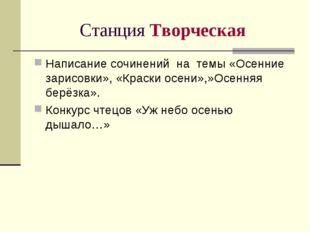 Станция Творческая Написание сочинений на темы «Осенние зарисовки», «Краски о