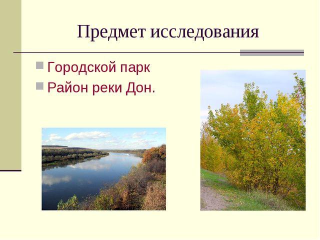 Предмет исследования Городской парк Район реки Дон.