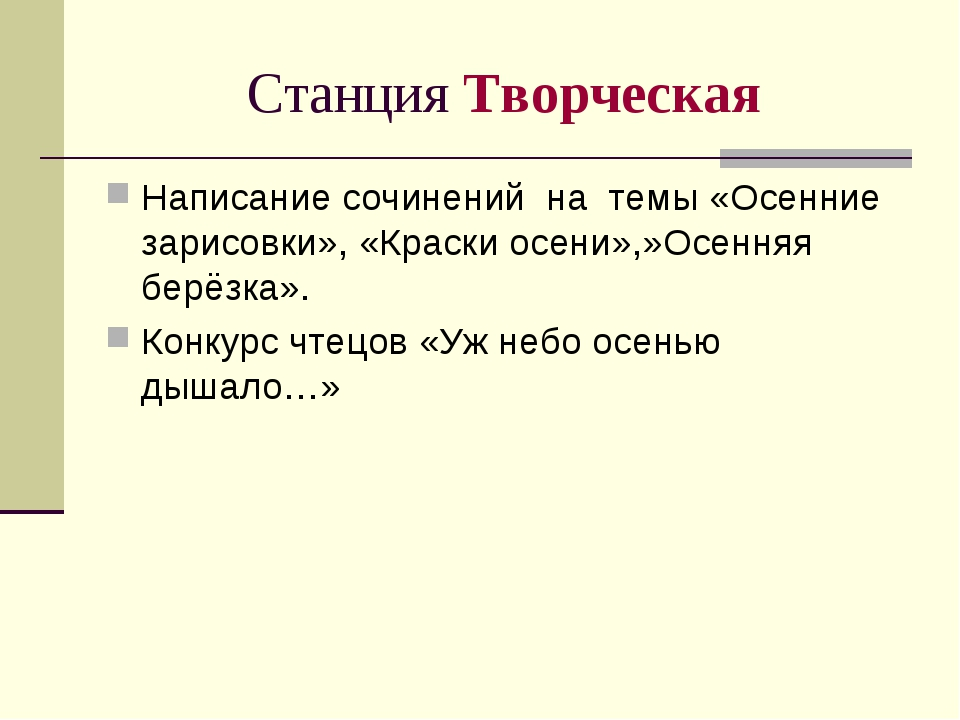 Станция Творческая Написание сочинений на темы «Осенние зарисовки», «Краски о...