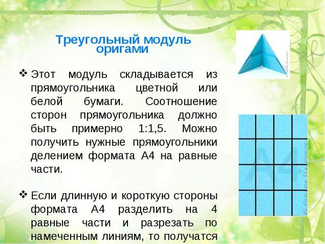 Треугольный модуль оригами Этот модуль складывается из прямоугольника цветно...