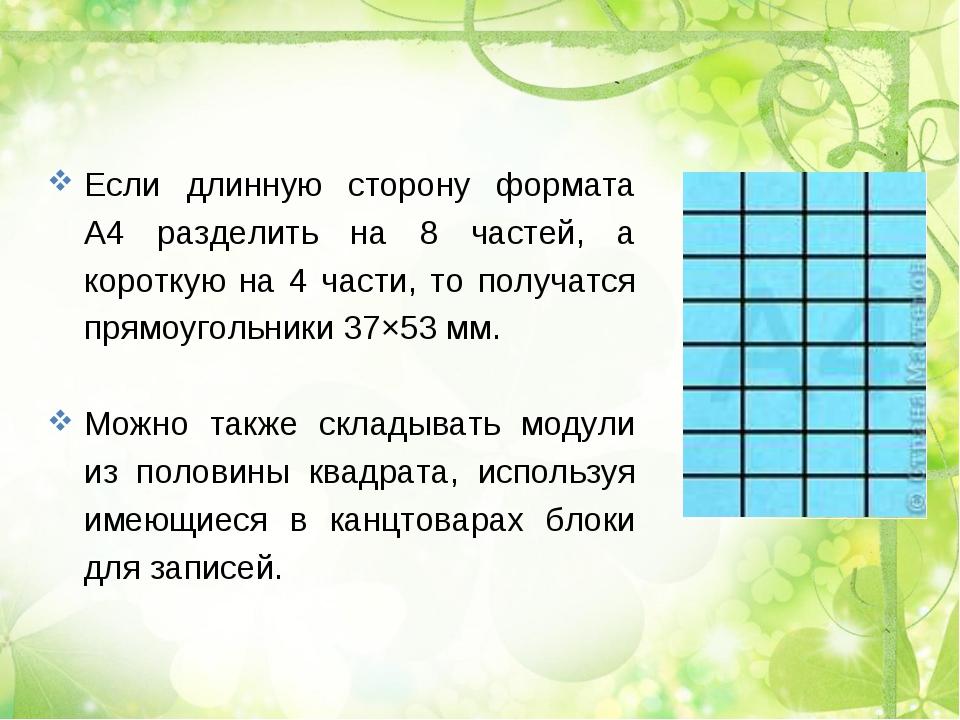 Если длинную сторону формата А4 разделить на 8 частей, а короткую на 4 части...