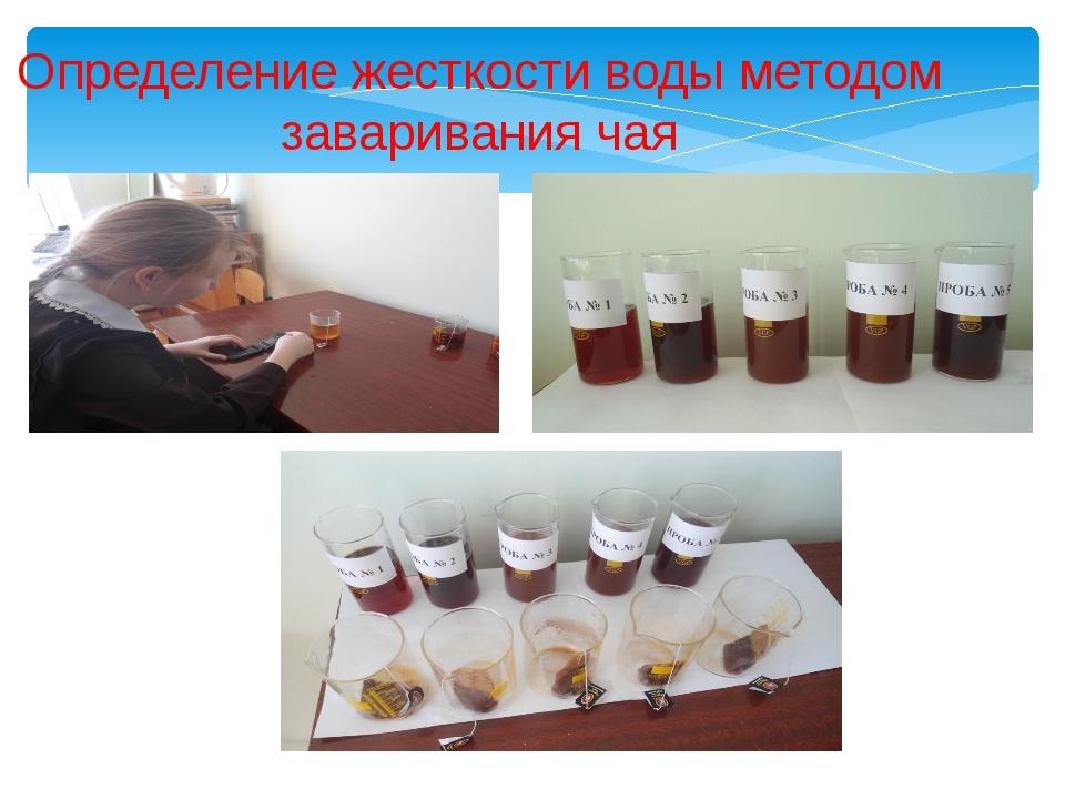 Определение жесткости воды методом заваривания чая