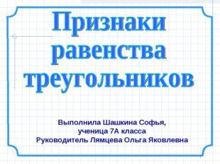 * Выполнила Шашкина Софья, ученица 7А класса Руководитель Лямцева Ольга Яковл
