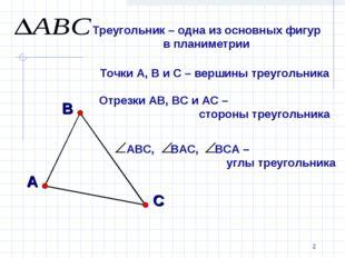 * Точки А, В и С – вершины треугольника Отрезки АВ, ВС и АС – стороны треугол