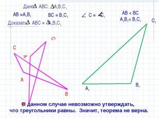АВ =А1В1 ВС = В1С1 С1 А1 В1 В данном случае невозможно утверждать, что треуг