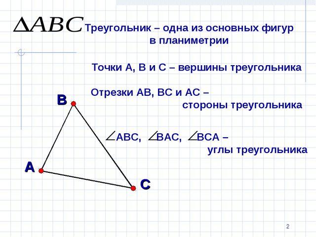 * Точки А, В и С – вершины треугольника Отрезки АВ, ВС и АС – стороны треугол...
