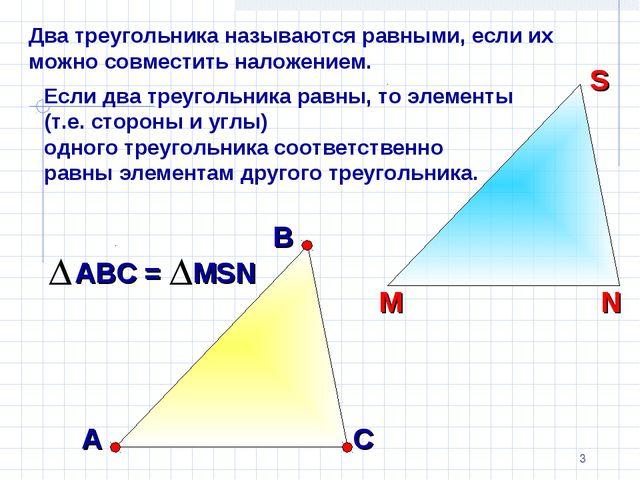 * Два треугольника называются равными, если их можно совместить наложением. Е...