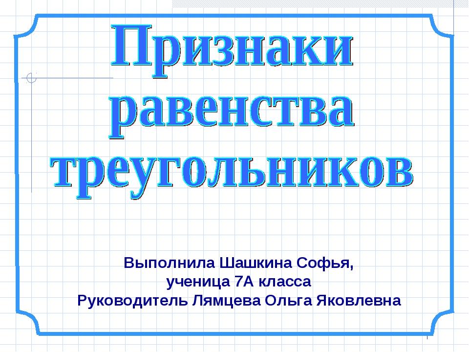 * Выполнила Шашкина Софья, ученица 7А класса Руководитель Лямцева Ольга Яковл...