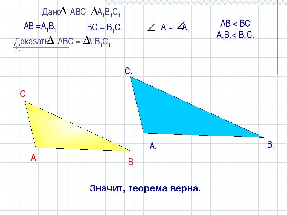 АВ =А1В1 ВС = В1С1 С1 А1 В1 Значит, теорема верна. АВ < BC А1В1< В1С1