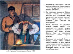 Сопоставьте иллюстрацию с текстом гоголевской повести. Какие слова из «Ночи п