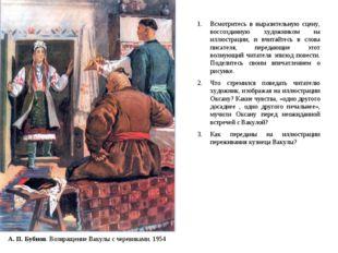 А. П. Бубнов. Возвращение Вакулы с черевиками. 1954 Всмотритесь в выразительн