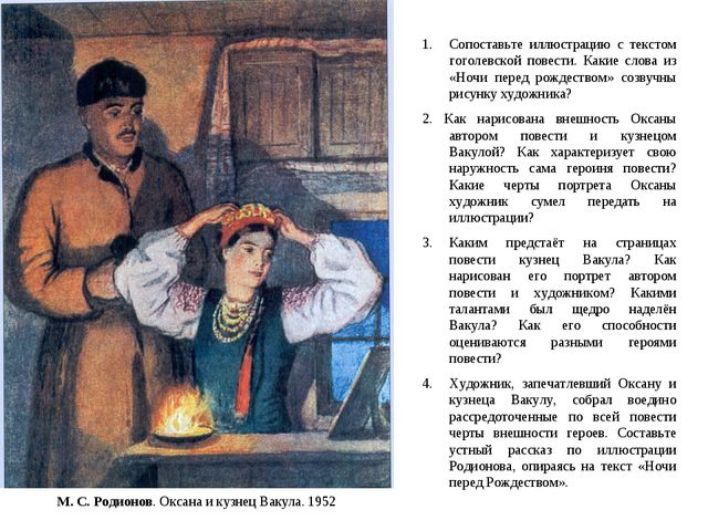 Сопоставьте иллюстрацию с текстом гоголевской повести. Какие слова из «Ночи п...