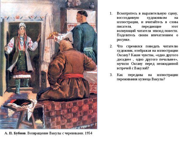 А. П. Бубнов. Возвращение Вакулы с черевиками. 1954 Всмотритесь в выразительн...