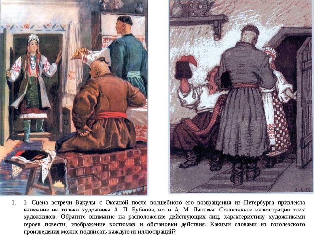 1. Сцена встречи Вакулы с Оксаной после волшебного его возвращения из Петербу...