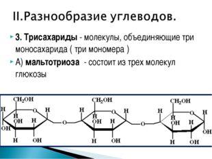 3. Трисахариды - молекулы, объединяющие три моносахарида ( три мономера ) А)