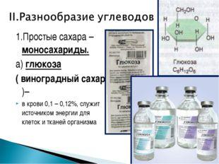 1.Простые сахара – моносахариды. а) глюкоза ( виноградный сахар )– в крови 0,