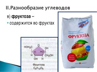 в) фруктоза – содержится во фруктах