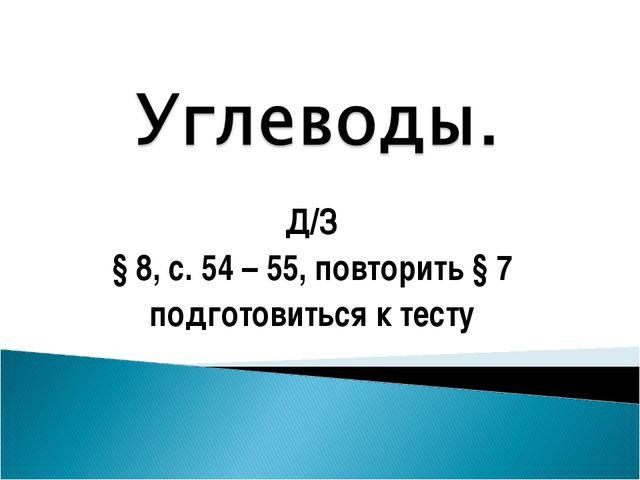 Д/З § 8, с. 54 – 55, повторить § 7 подготовиться к тесту