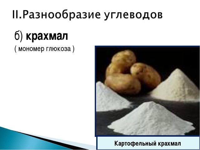 б) крахмал ( мономер глюкоза ) Картофельный крахмал