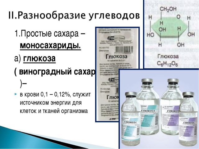 1.Простые сахара – моносахариды. а) глюкоза ( виноградный сахар )– в крови 0,...