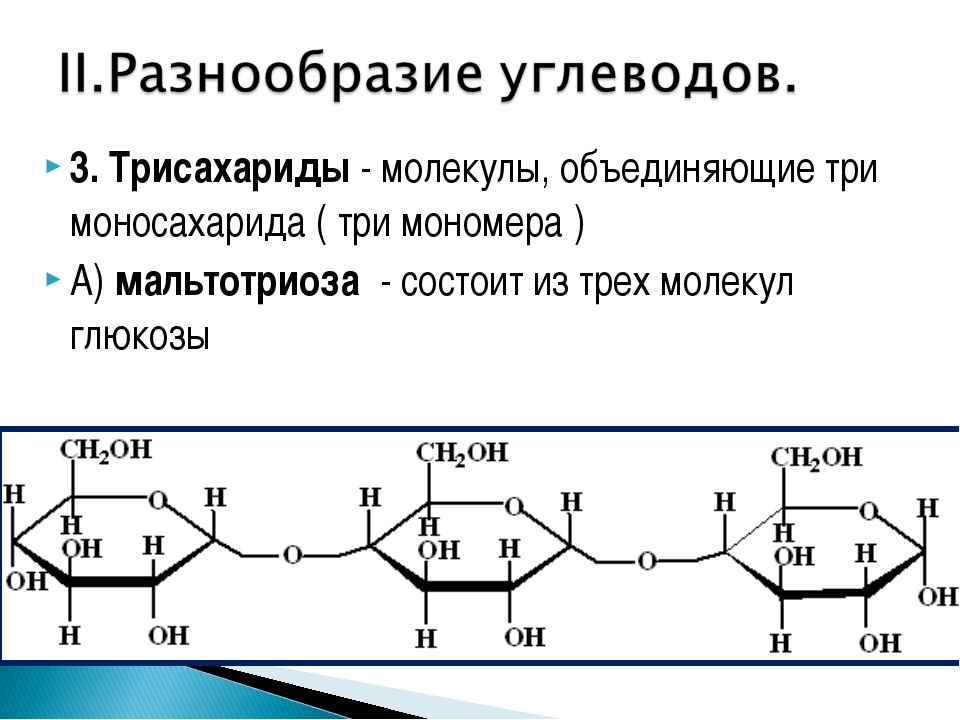 3. Трисахариды - молекулы, объединяющие три моносахарида ( три мономера ) А)...