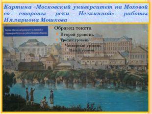 Картина «Московский университет на Моховой со стороны реки Неглинной» работы